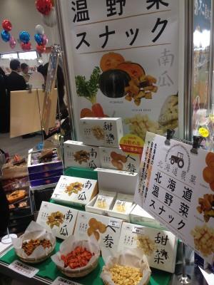 温野菜スナックの展示写真